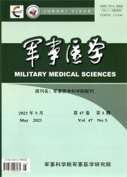 《军事医学》