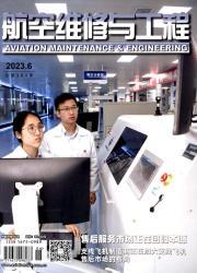 《航空维修与工程》