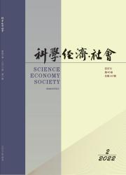 《科学.经济.社会》