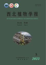 《西北植物学报》