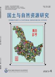 《国土与自然资源研究》