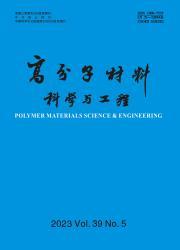 《高分子材料科学与工程》