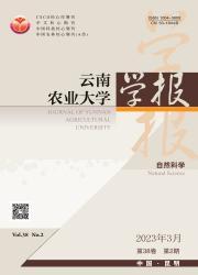 《云南农业大学学报:自然科学版》