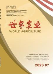 《世界农业》
