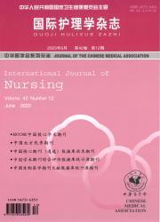 《国际护理学杂志》
