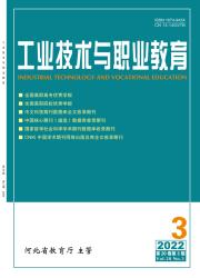 《工业技术与职业教育》