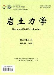 《岩土力学》