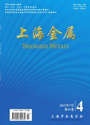 《上海金属》