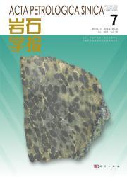 《岩石学报》