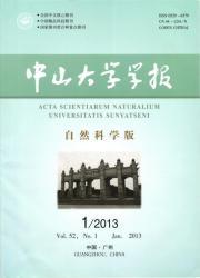 《中山大学学报:自然科学版》