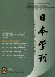 《日本学刊》