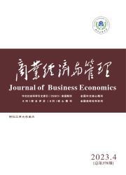 《商业经济与管理》