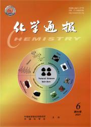 《化学通报》