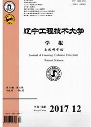 辽宁工程技术大学学报:自然科学版