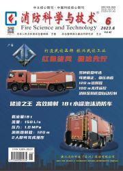 《消防科学与技术》