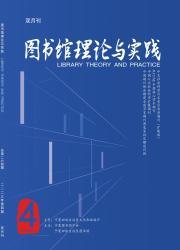 《图书馆理论与实践》