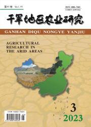 《干旱地区农业研究》