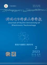 桂林电子科技大学学报