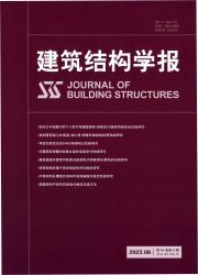 《建筑结构学报》