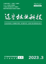《辽宁林业科技》