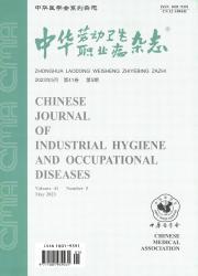 《中华劳动卫生职业病杂志》