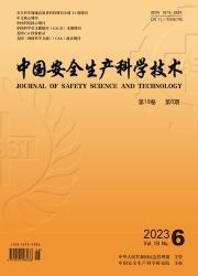 《中国安全生产科学技术》