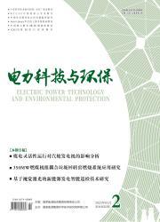 《电力科技与环保》