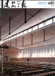 《建筑学报》