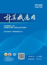 《计算机应用》