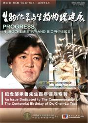 《生物化学与生物物理进展》