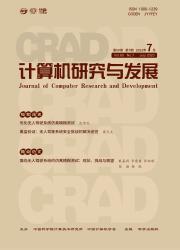 《计算机研究与发展》