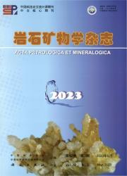 《岩石矿物学杂志》