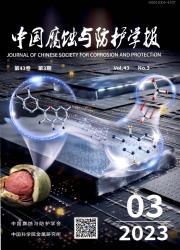 《中国腐蚀与防护学报》