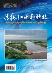 《黑龙江水利科技》