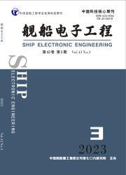 《舰船电子工程》