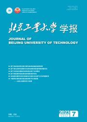《北京工业大学学报》
