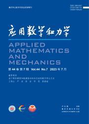 《应用数学和力学》