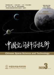 《中国空间科学技术》