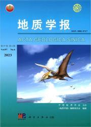 《地质学报》