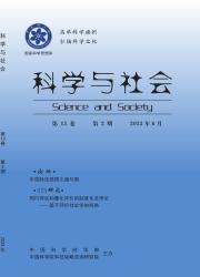 《科学与社会》