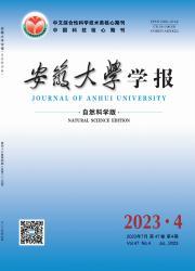 《安徽大学学报:自然科学版》