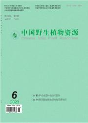 《中国野生植物资源》