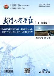 《武汉大学学报:工学版》