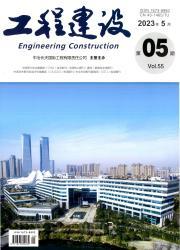 《工程建设》