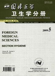 国外医学:卫生学分册