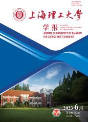 《上海理工大学学报》