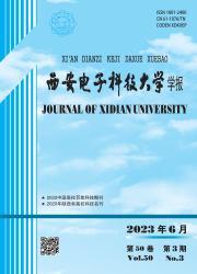 《西安电子科技大学学报》