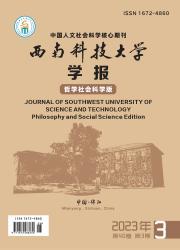 《西南科技大学学报:哲学社会科学版》