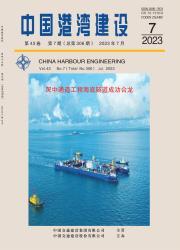 《中国港湾建设》