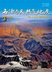 《石油与天然气地质》
